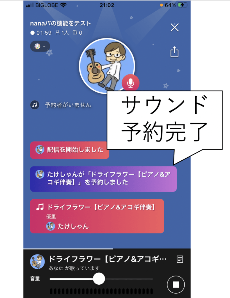nanaパーティーでサウンド予約完了