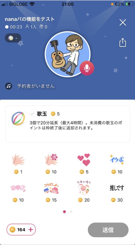 nanaパーティーのギフト選択画面
