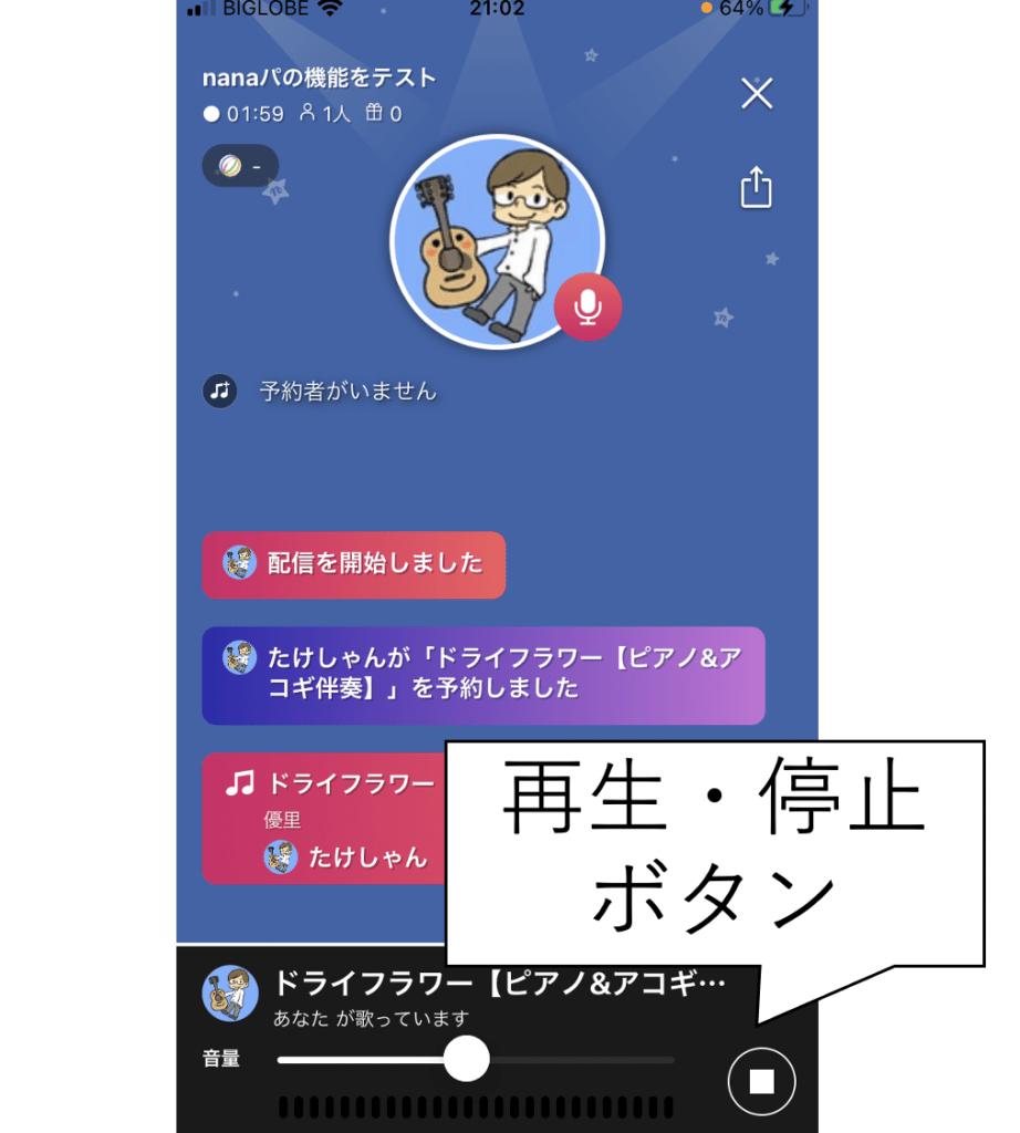 nanaパーティーの再生・停止ボタン