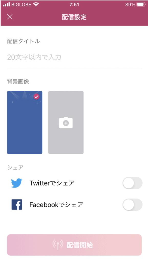 nanaパーティー開始前画面