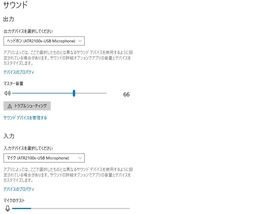 ATR2100x-USBの入力音量をサウンド設定画面で変更する