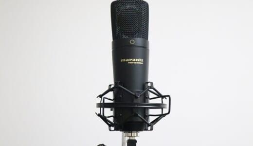 マランツプロ MPM2000Uをレビュー。高音質なUSBコンデンサーマイク