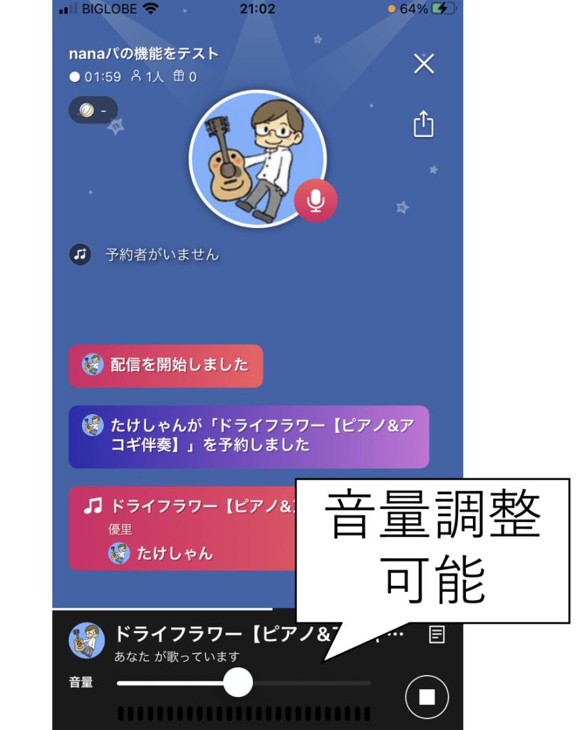 nanaパーティーの音量調整