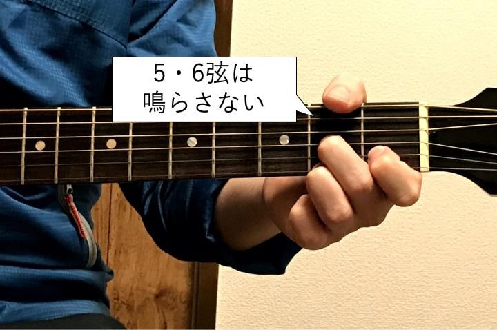 D7は5弦、6弦は鳴らさない