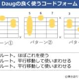 Daugコードの色んなフォームパターン