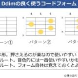 Ddimの色んなコードフォーム