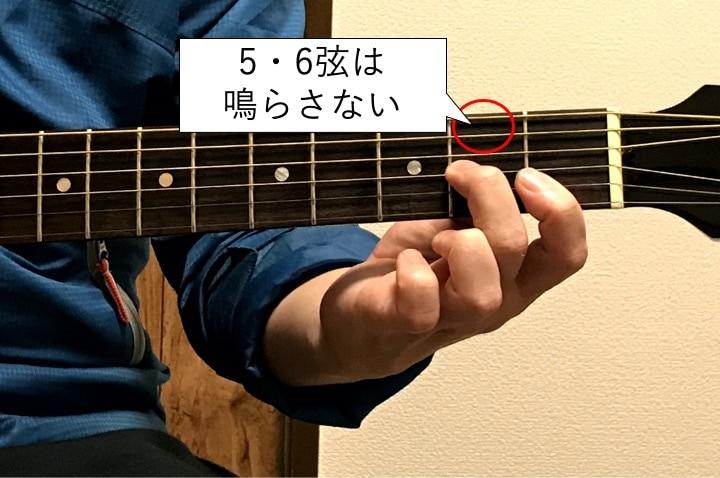 Dm7を弾く時は5・6弦は鳴らさない