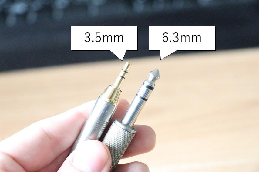 ヘッドホン端子 3.5mmと6.3mm