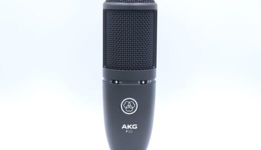 AKG P120をレビュー。1万円未満で買えるコスパに優れたコンデンサーマイク