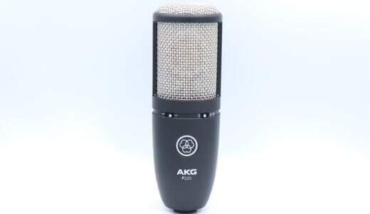 AKG P220をレビュー。1万円程度で充実した付属品のコンデンサーマイク