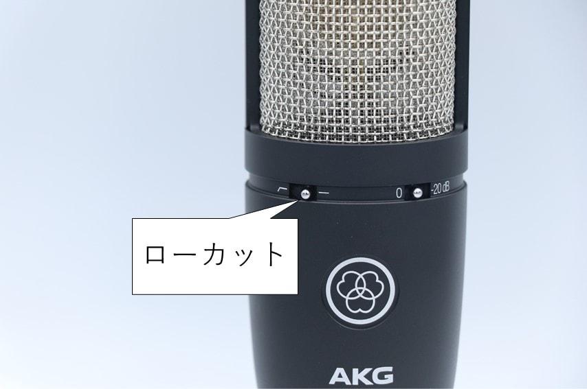 AKG P220のローカットスイッチ