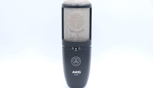AKG P420をレビュー。指向性切替可能な2万円前半のコンデンサーマイク