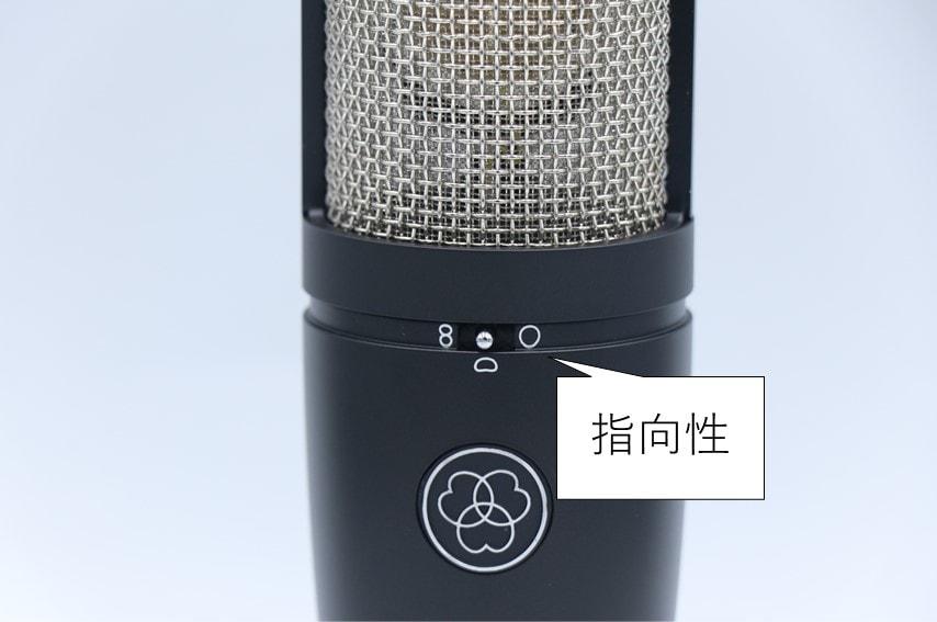 AKG P420の指向性切替スイッチ