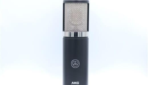 AKG P820 TUBEをレビュー。10万円未満で買える真空管コンデンサーマイク