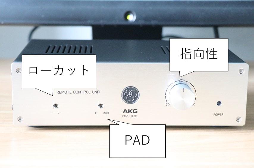 AKG P820 電源ユニットの機能