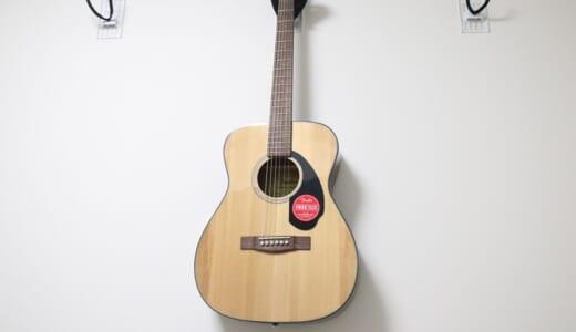Fender CC-60S Concertをレビュー。2万円前半で買える弾きやすい初心者用アコギ