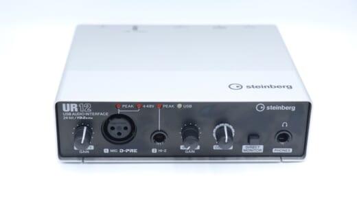 Steinberg UR12をレビュー。安くて機能が充実したオーディオインターフェイス