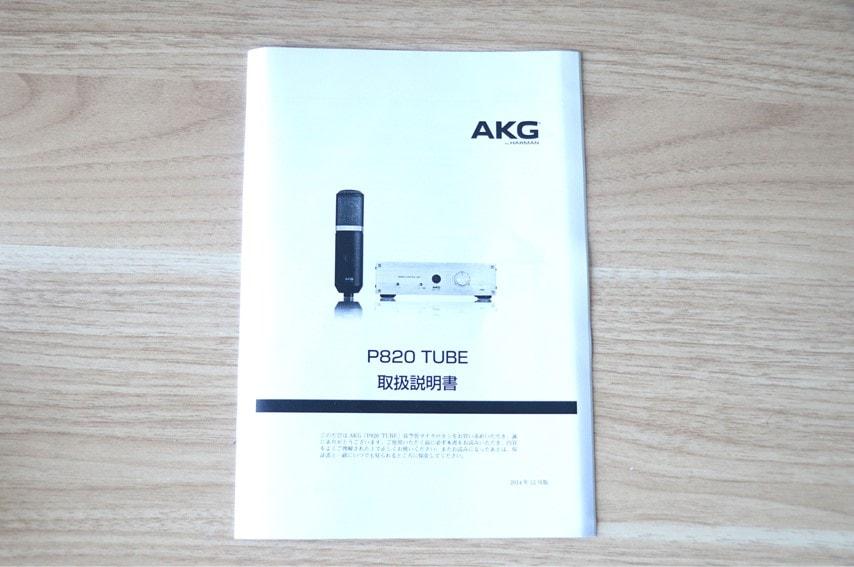 AKG P820 TUBEの説明書
