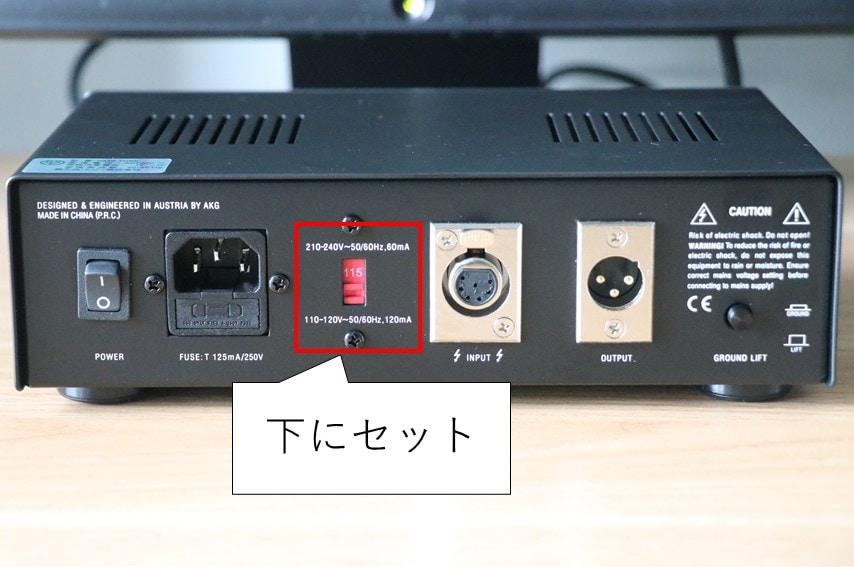 AKG P820 TUBE 電源ユニットの電源電圧を115にセットする