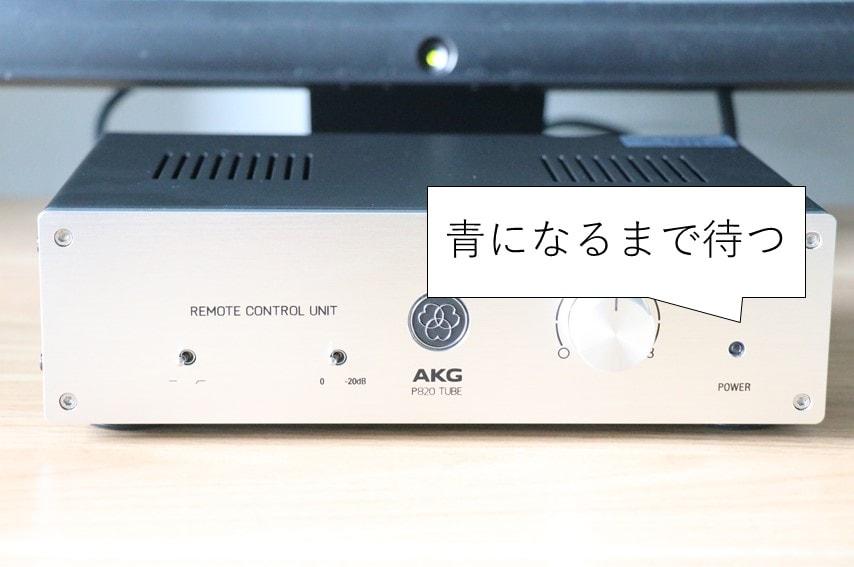 AKG P820の電源ユニット。電源ONにしてから10秒くらいで青ランプが点灯する