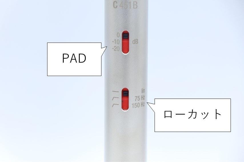 AKG C451BのPADとローカットフィルター