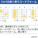 Cm7のよくあるコードフォーム