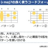 D♭maj7のギターコードフォーム 2種類