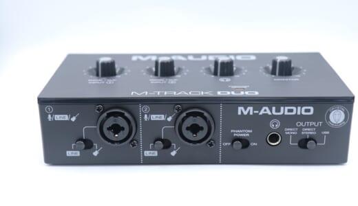 M-AUDIO M-Track DUOをレビュー。6,000円程度で入出力端子豊富なコスパ抜群のオーディオインターフェイス