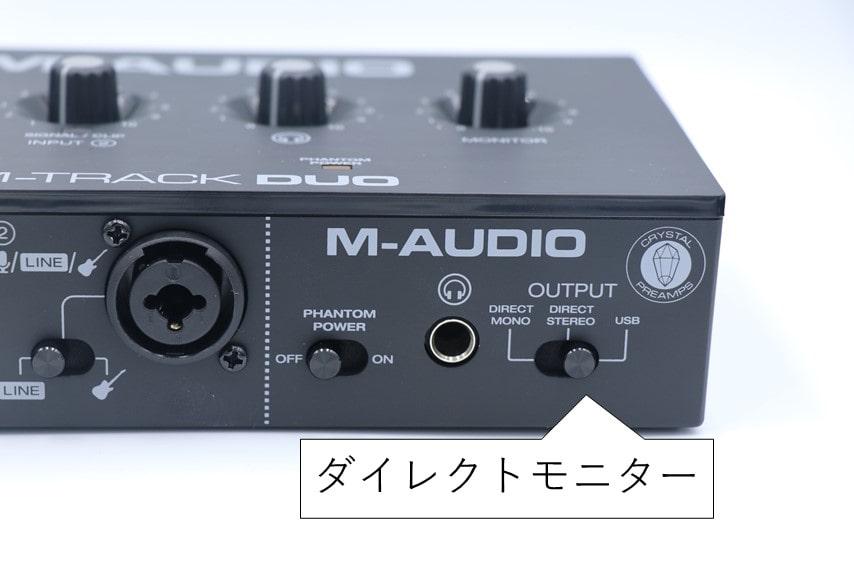 M-Audio M-Track DUOのダイレクトモニター