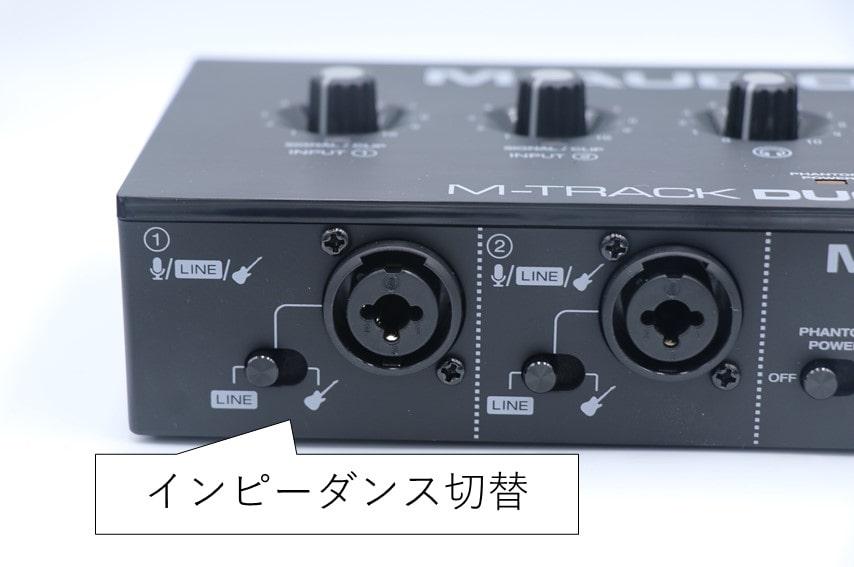 M-Audio M-Track DUO インピーダンス切替