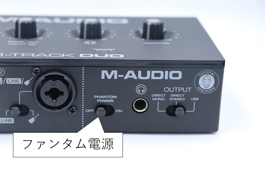M-Audio M-Track DUOのファンタム電源