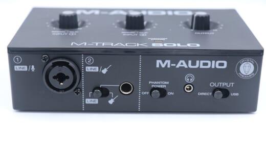 M-AUDIO M-Track Soloをレビュー。5,000円程度でちゃんと使えるオーディオインターフェイス