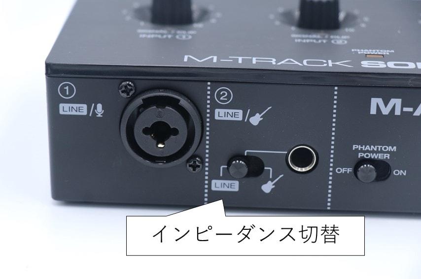 M-Audio M-Track soloのインピーダンス切替ボタン