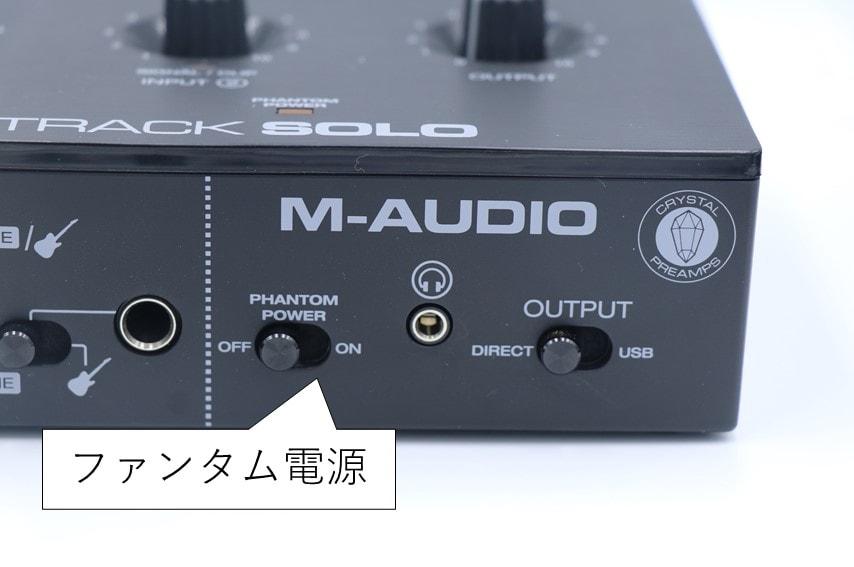 M-Audio M-Track soloのファンタム電源