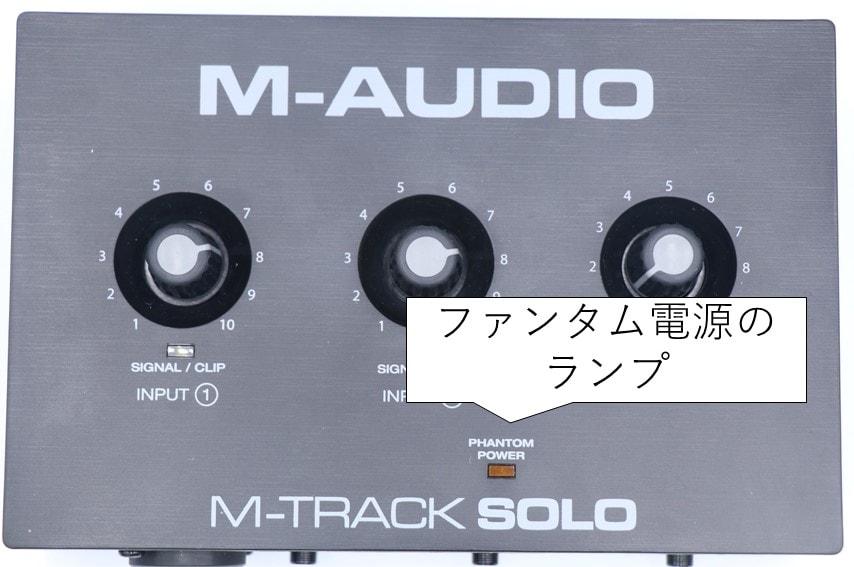 M-Audio M-Track soloのファンタム電源ランプ
