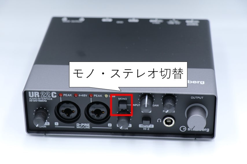 UR22Cは本体ボタンでモノラル・ステレオの切替ができる