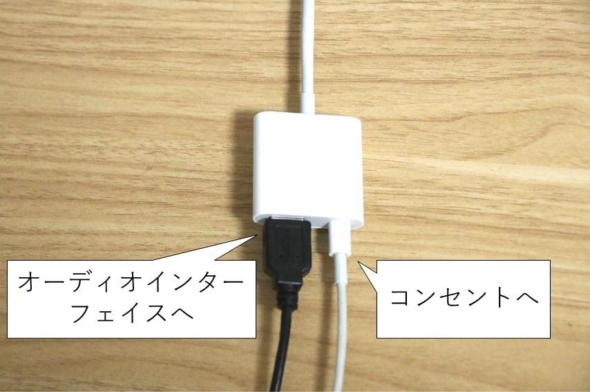 USB3カメラアダプタでのオーディオインターフェイス接続方法