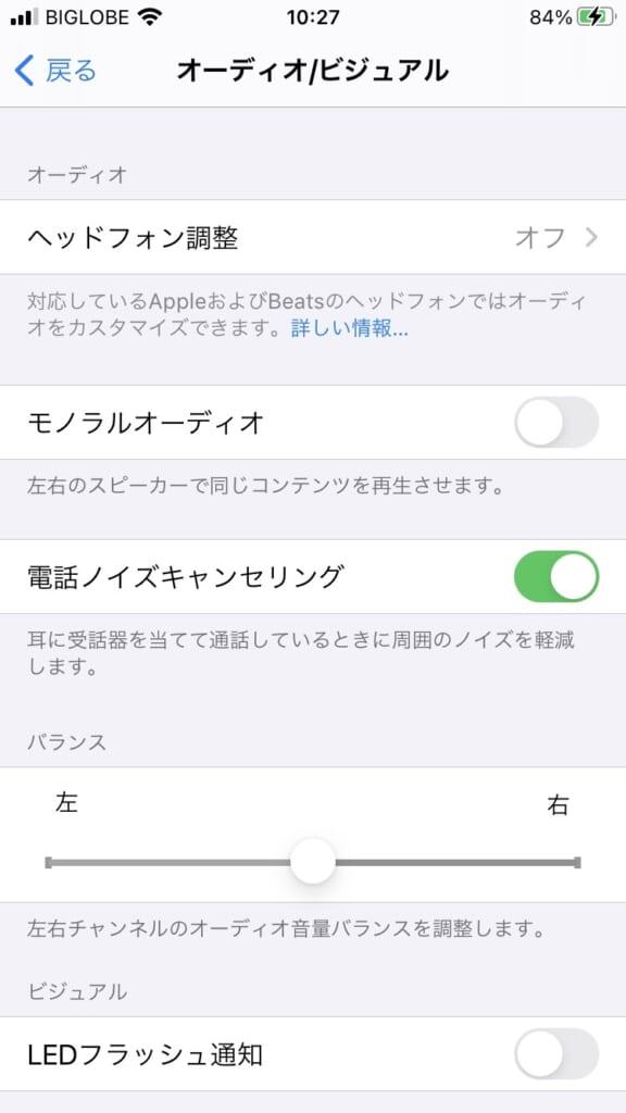 iPhoneのオーディオ設定