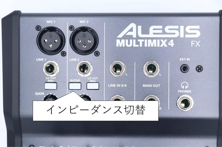 ALESIS MULTIMIX 4 USB FXのインピーダンス切替