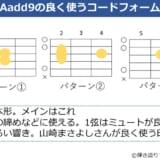 Aadd9コードの良く使うフォーム 3種類