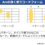 Amコードの押さえ方 2パターン