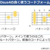 Dsus4のコードフォーム 2種類