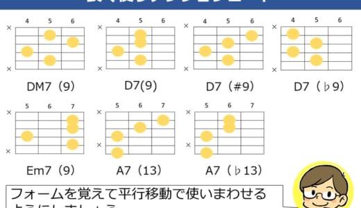 テンションコードとは。ギター弾き語りでの使い方を実例付きで具体的に解説