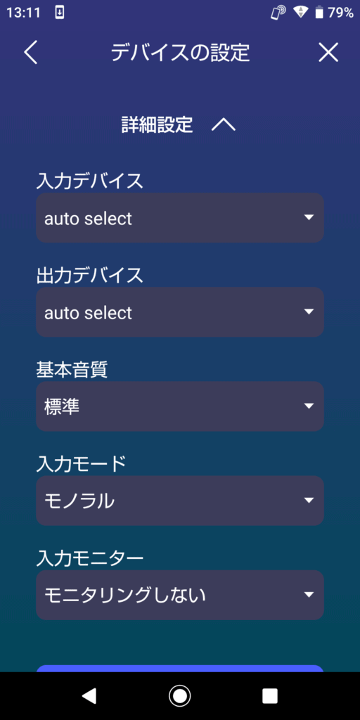 Android版SYNCROOMの音声詳細設定画面