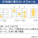 E7コードのよく使うコードフォーム 3種類
