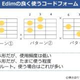 Edimのよく使うコードフォーム 3種類