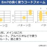 Em7のよく使うコードフォーム 3種類