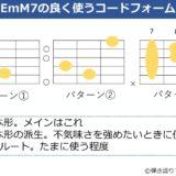 EmM7でよく使うコードフォーム 3種類