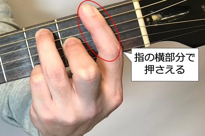 F7コードを押さえる人差し指は少し傾けて横部分で押さえる
