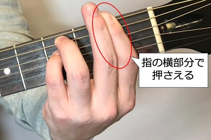 Fmコードの人差し指は横部分でおさえる